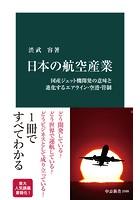 日本の航空産業 国産ジェット機開発の意味と進化するエアライン・空港・管制