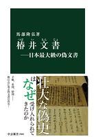 椿井文書―日本最大級の偽文書