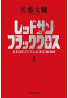 レッドサンブラッククロス