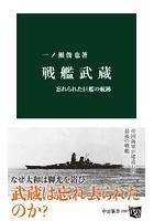 戦艦武蔵 忘れられた巨艦の航跡