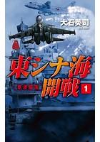 東シナ海開戦
