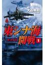 東シナ海開戦 1 香港陥落