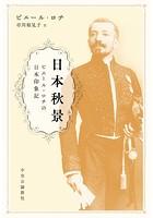 日本秋景 ピエール・ロチの日本印象記