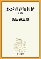 わが青春無頼帖 増補版