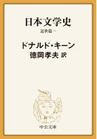 日本文学史 近世篇