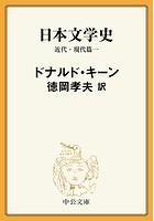 日本文学史 近代・現代篇