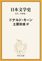 日本文学史 古代・中世篇