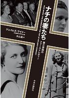 ナチの妻たち 第三帝国のファーストレディー
