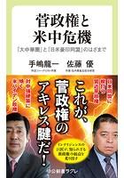 菅政権と米中危機 「大中華圏」と「日米豪印同盟」のはざまで