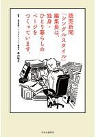 読売新聞「シングルスタイル」編集長は、独身・ひとり暮らしのページをつくっています。