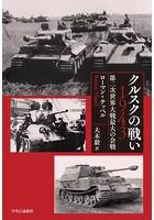 クルスクの戦い 1943 第二次世界大戦最大の会戦