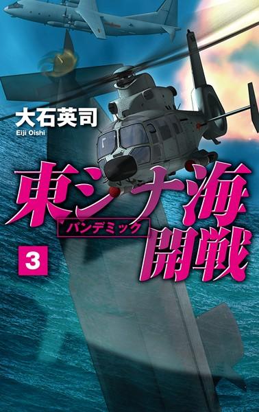 東シナ海開戦 3 パンデミック