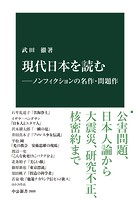 現代日本を読む―ノンフィクションの名作・問題作