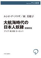 大航海時代の日本人奴隷 増補新版