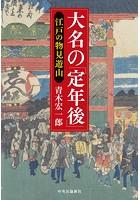 大名の「定年後」 江戸の物見遊山