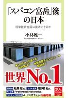 「スパコン富岳」後の日本 科学技術立国は復活できるか