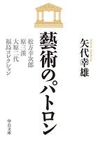 藝術のパトロン 松方幸次郎、原三溪、大原二代、福島コレクション