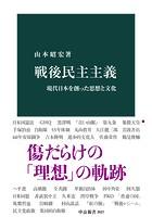 戦後民主主義 現代日本を創った思想と文化