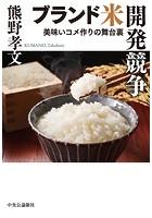 ブランド米開発競争 美味いコメ作りの舞台裏