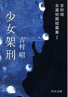 吉村昭自選初期短篇集