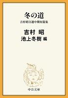 冬の道 吉村昭自選中期短篇集