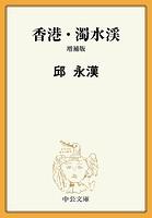香港・濁水渓 増補版