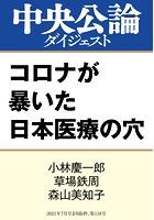 コロナが暴いた日本医療の穴