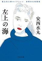 嵐山光三郎セレクション 安西水丸短篇集 左上の海
