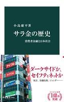 サラ金の歴史 消費者金融と日本社会