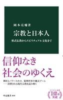 宗教と日本人 葬式仏教からスピリチュアル文化まで