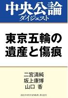 東京五輪の遺産と傷痕