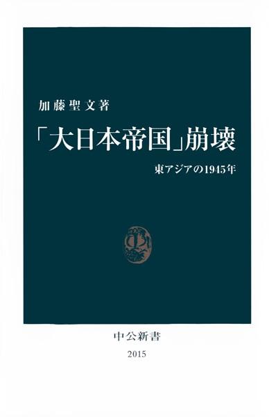 「大日本帝国」崩壊 東アジアの1945年