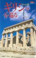 カラー版 ギリシャを巡る
