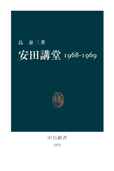 安田講堂1968-1969