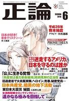月刊正論 2016年6月号