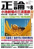 月刊正論 2017年8月号