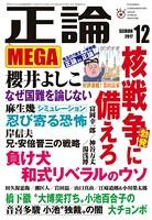 月刊正論 2017年12月号