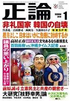月刊正論 2018年1月号
