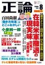 月刊正論 2018年8月号