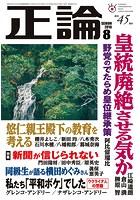 月刊正論 2019年8月号