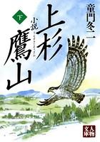 小説 上杉鷹山 〈下〉