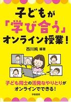 子どもが「学び合う」オンライン授業!
