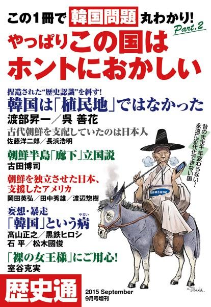 歴史通 2015年9月号増刊 この1冊で韓国問題丸わかり! Part.2
