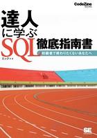 達人に学ぶSQL徹底指南書