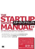 スタートアップ・マニュアル〜ベンチャー創業から大企業の新事業立ち上げまで