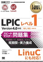 Linux教科書 LPICレベル1 スピードマスター問題集 Version4.0対応