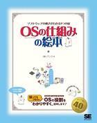 OSの仕組みの絵本 ソフトウェアの動きがわかる9つの扉