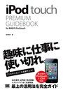 iPod touch PREMIUM GUIDEBOOK for 第4世代 iPod touch