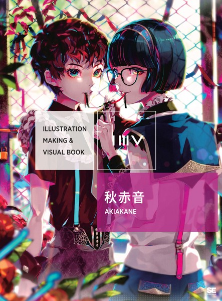 ILLUSTRATION MAKING & VISUAL BOOK 秋赤音