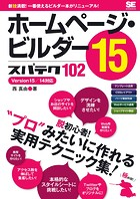ホームページ・ビルダー15 スパテク102 Version15/14対応